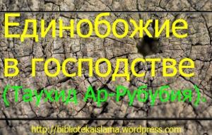 Единобожие в господстве (Таухид Ар-Рубубия).