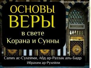 основы веры в свете Корана и Сунны