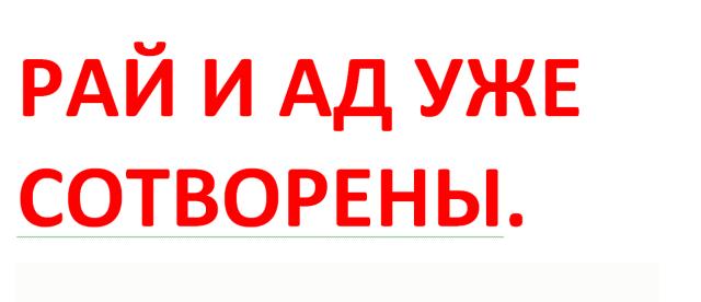 1. РАЙ И АД УЖЕ СОТВОРЕНЫ.