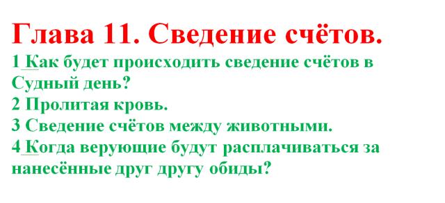 11. Сведение счётов.