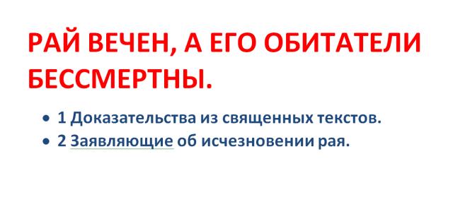 2. РАЙ ВЕЧЕН, А ЕГО ОБИТАТЕЛИ БЕССМЕРТНЫ.