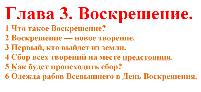 3. Воскрешение.