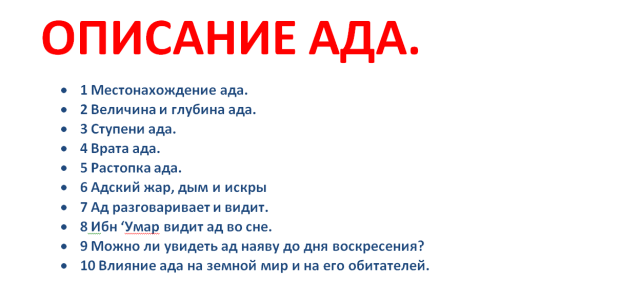 3. ОПИСАНИЕ АДА.