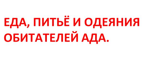 9. ЕДА, ПИТЬЁ И ОДЕЯНИЯ ОБИТАТЕЛЕЙ АДА.