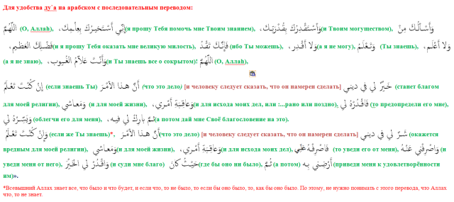 Истиха арабски текст и перевод