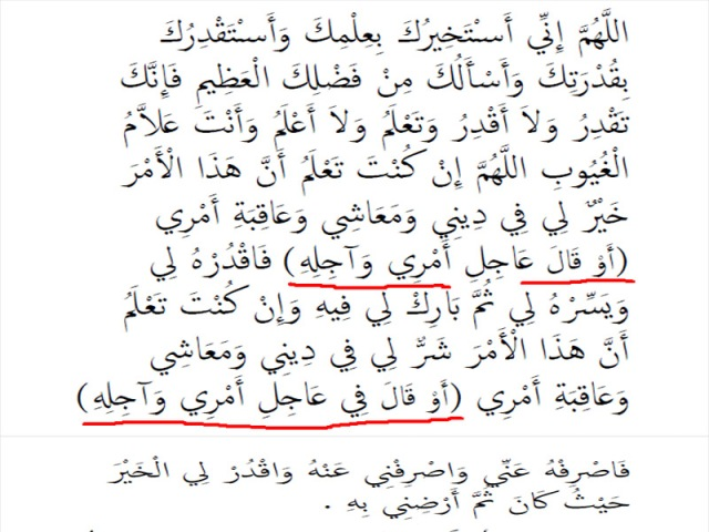 Истихара арабский текст