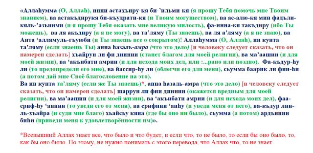 Истихара на араб. транскрипция с последовательным переводом